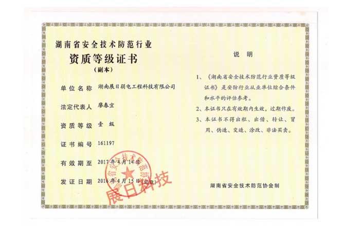 热烈庆展日科技升级为湖南省一级安防资质