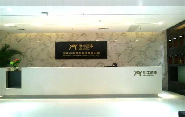 小牛资本办公楼yabo手机娱乐yabox10