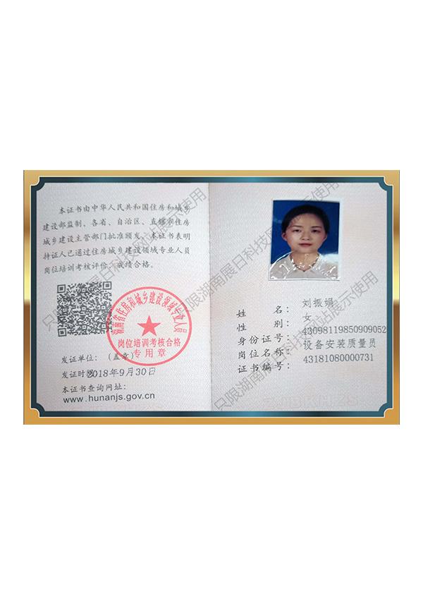设备安装质量员证书