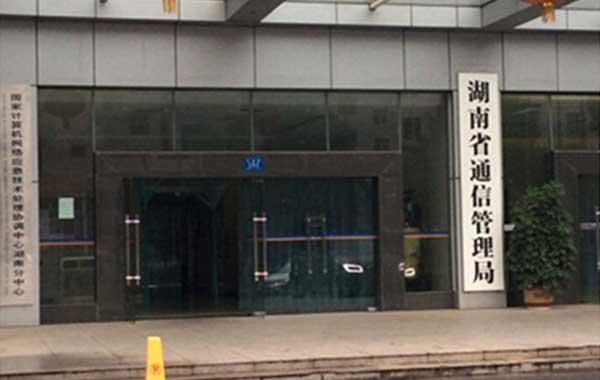 湖南省通讯管理局机房