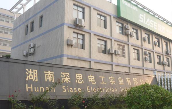 湖南深思电工实业有限公司