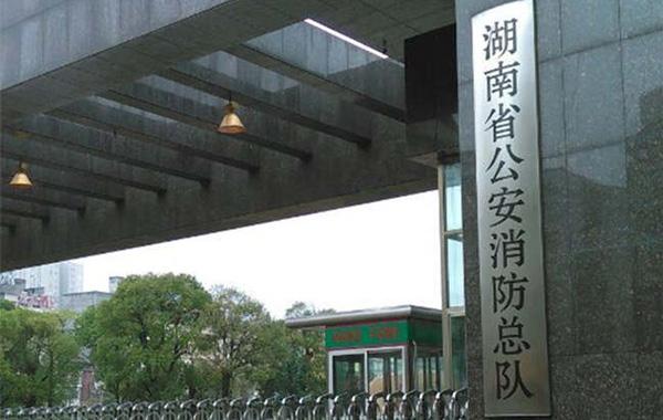 湖南省公安消防总队yabo手机娱乐系统
