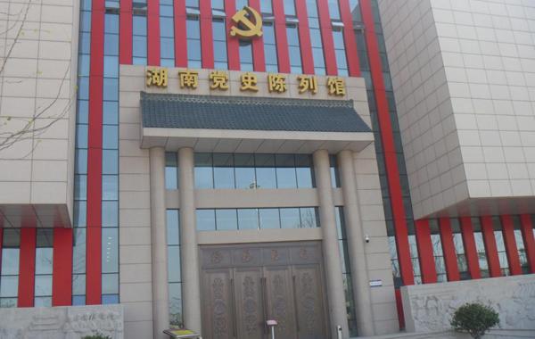 湖南省陈列馆综合性yabo手机娱乐yabox10