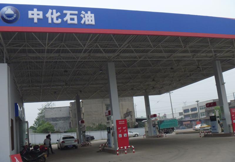 中化石油1.JPG-展日科技